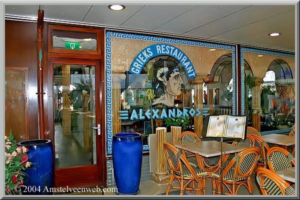 grieks restaurant epe