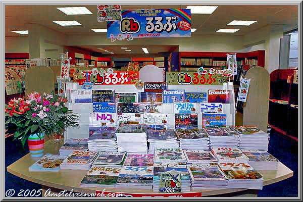 Japan Bookshop